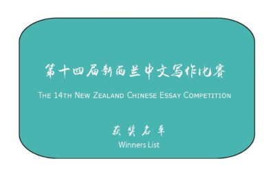 Winners Announced – 14th NZ Chinese Essay Competition 2020