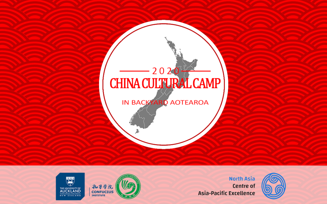 China Cultural Camp 2020