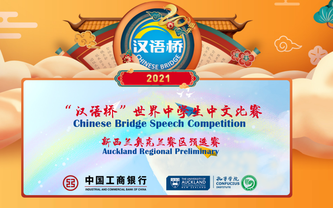 Winners Announced – Chinese Bridge Speech Competition 2021